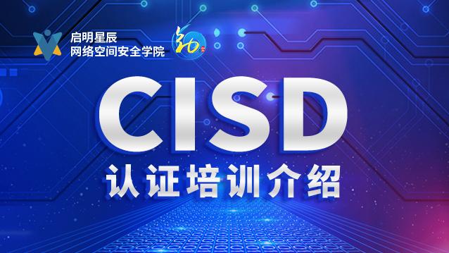 澳门特区CISP|CISSP|ISMS|CISA|CISD培训机构_用度_收集宁静培训_2021